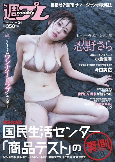 忍野さら Oshino Sara Weekly Playboy No 31 2017 Photos