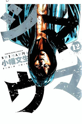 シマウマ 第01-12巻 [Shimauma vol 01-12] rar free download updated daily