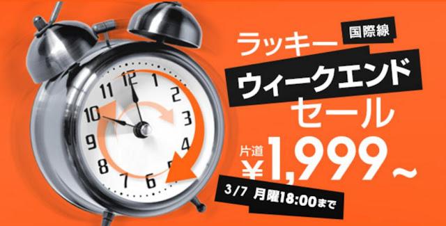 捷星 日本返香港單程優惠,大阪/東京 返港 單程4,490円,明早(3月4日)9時開賣。