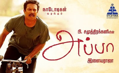 En Appa – Director, Actor P. Samuthirakani speaks about his father