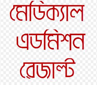 Medical Admission Result 2017 dghs.teletalk.com.bd