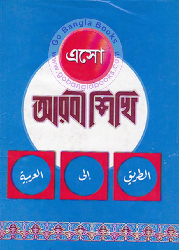 Al Quran Er Arobi Shikhi (Learn Arabic in Bengali) ~ Free