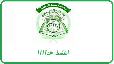 مدرسة الإمارات الدولية بدبي