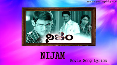 nijam-telugu-movie-songs-lyrics