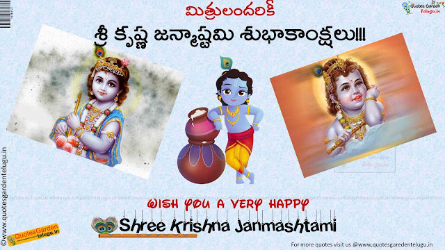 srikrishna janmashtami HDwallpapers Quotes Greetings sms whatsapp in telugu