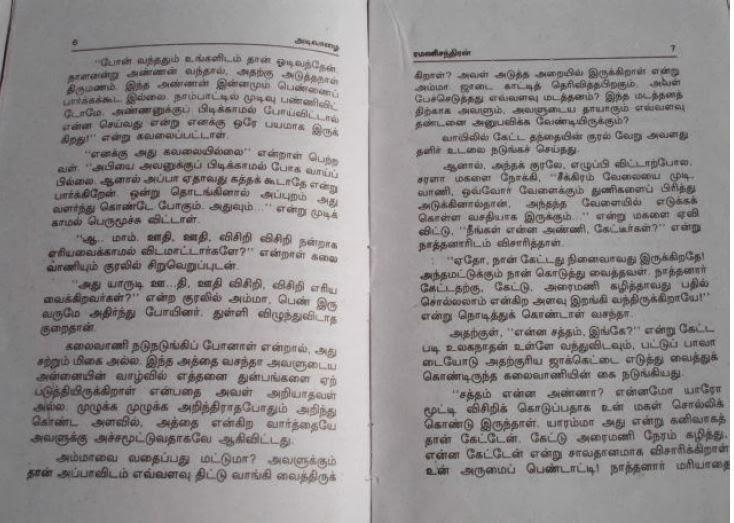 Romantic Novels Pdf In Tamil