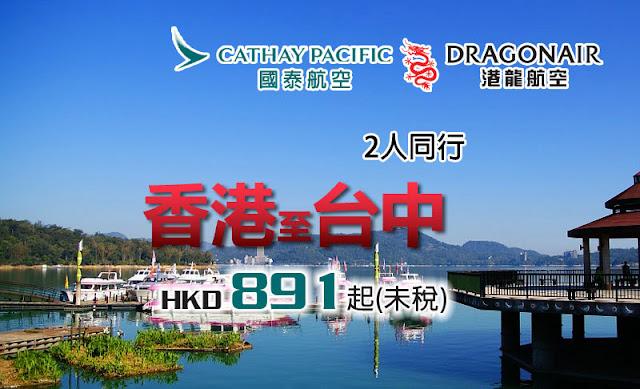 國泰、港龍航空【同行優惠】香港飛台中每人HK$891起,4至6月出發。