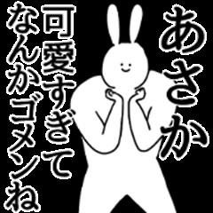 The name is Asaka