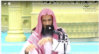 دورة شرح كتاب فضل علم السلف على علم الخلف   لفضيلة الشيخ خالد اسماعيل