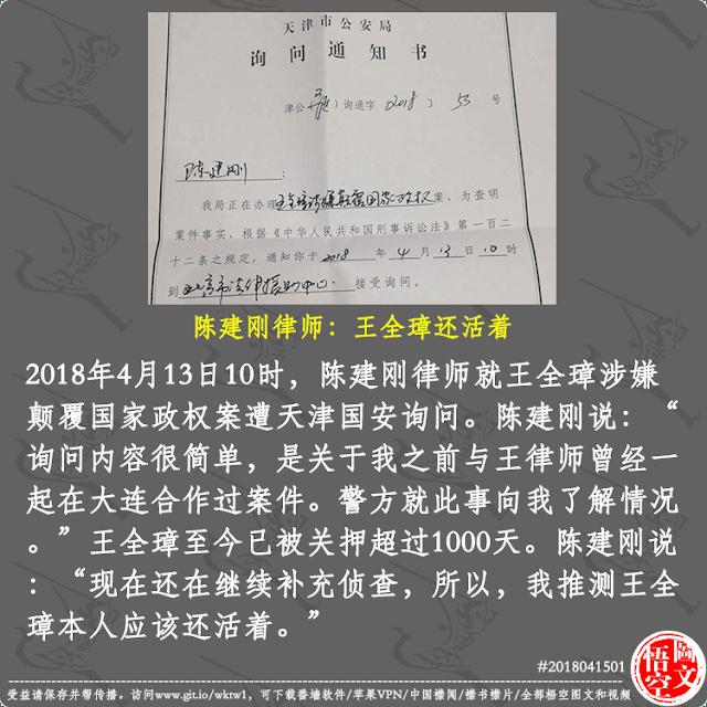 悟空图文: 王全璋律师还活着,孙政才白手套曝光(2018/04/15)