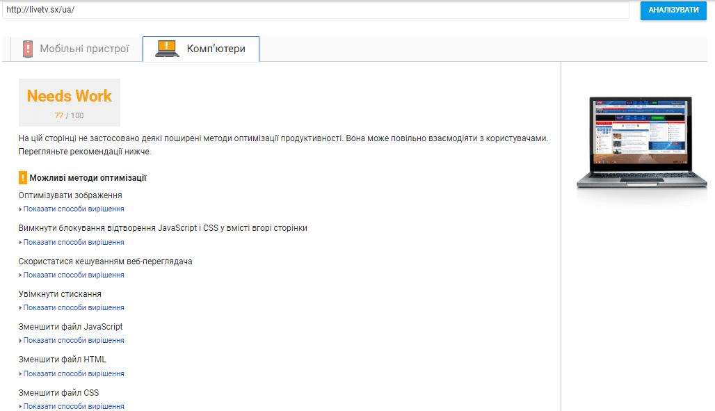 Футбол_онлайн_комп'ютер