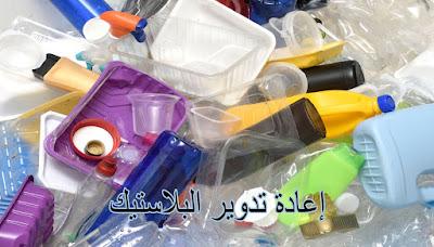 إعادة تدوير البلاستيك - وما يجب أن تعرفه