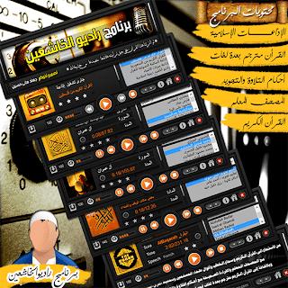 برنامج راديو الخاشعين (Radio El-Khashain)