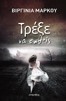 https://www.culture21century.gr/2019/05/trekse-na-swtheis-ths-virginias-markoy-book-review.html