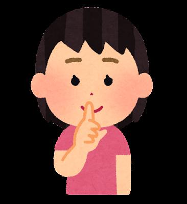 「静かにして下さい」と口を指に当てている女の子のイラスト