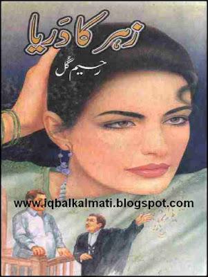 Zeher Ka Dariya by Raheem Gul Urdu Novelette PDF