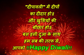 diwali wishes in hindi, happy diwali images, diwali wishes quotes, diwali wishes, Happy Diwali Facebook Images, Happy Diwali Wallpapers, happy diwali image download, happy diwali picture, happy deepavali, diwali wishes images, deepavali images, diwali wishes in hindi, best diwali messages, happy diwali quotes, diwali quotes in hindi, diwali quotes , diwali images with hindi quotes