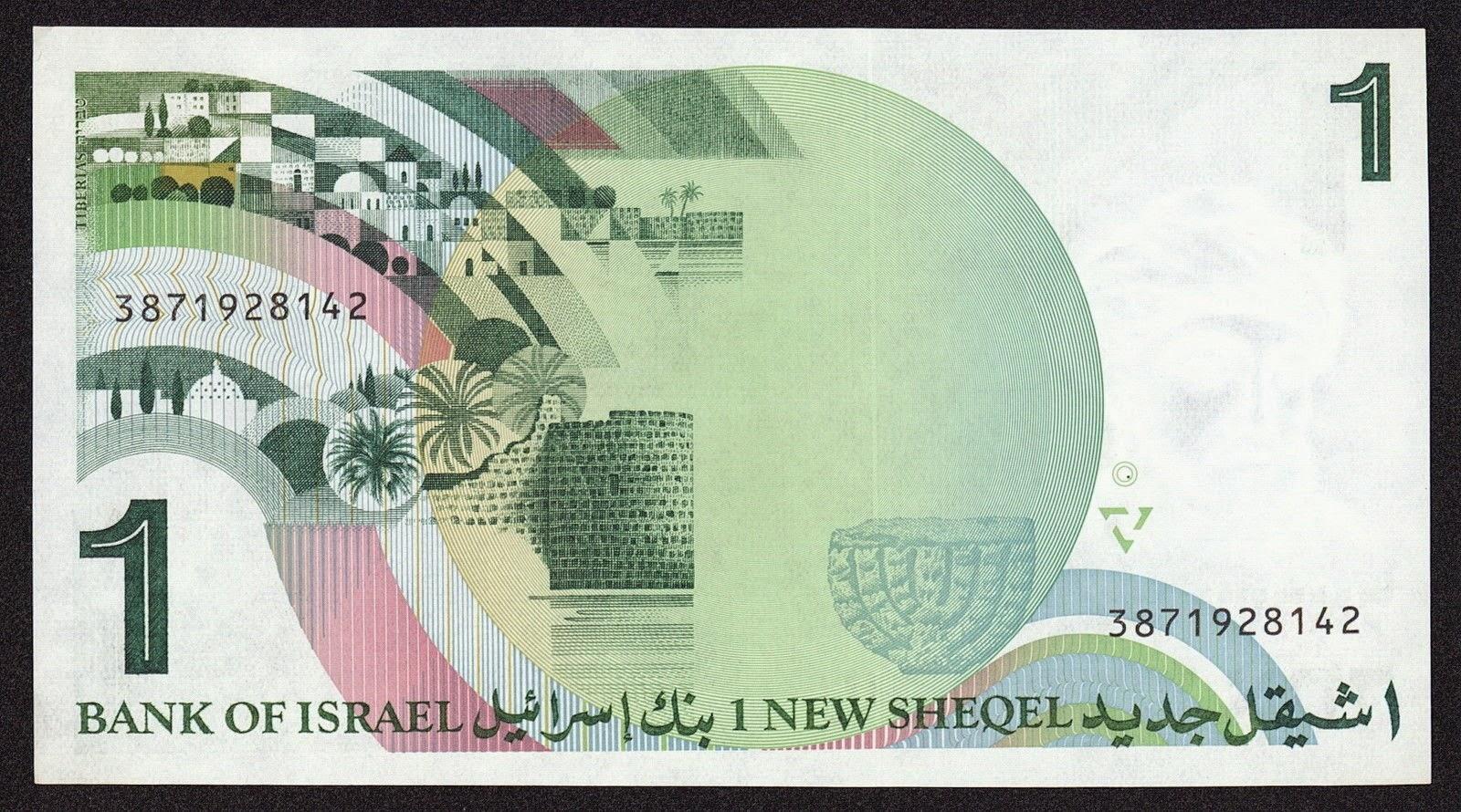 Israeli currency 1 New Shekel banknote 1986 Bank of Israel