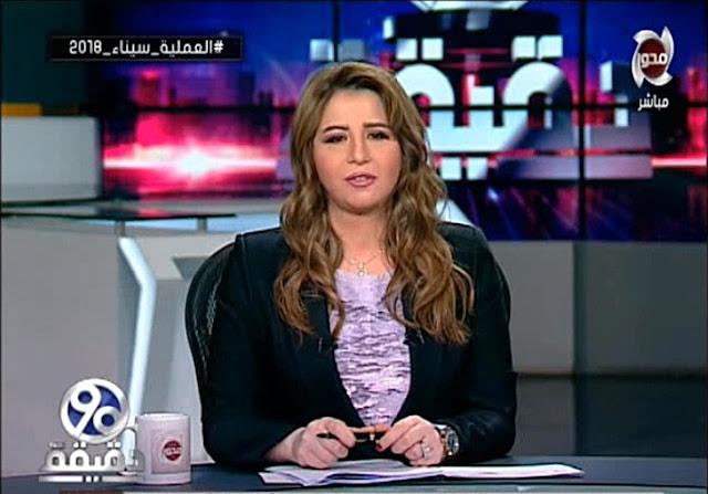 برنامج 90 دقيقة 10/2/2018جيهان لبيب 90 دقيقة السبت 10/2