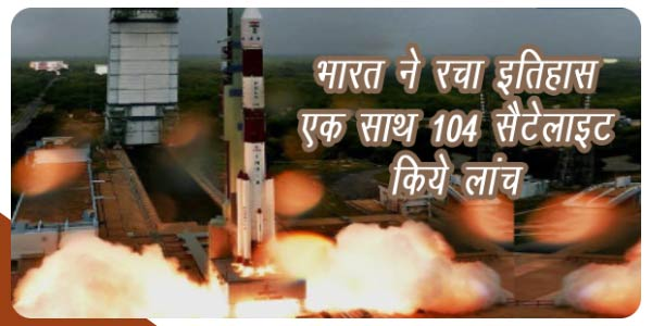 isro-ne-banaya-world-record-launch-kiye-104-satellites