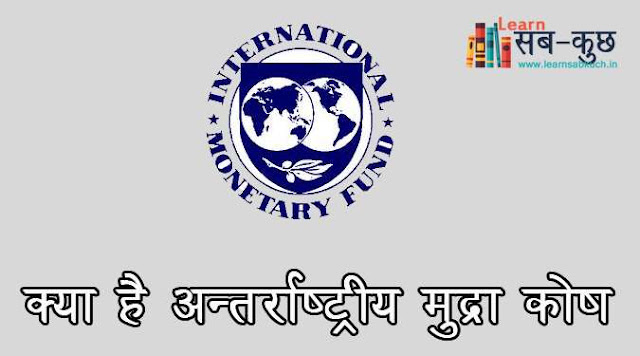 What is the International Monetary Fund