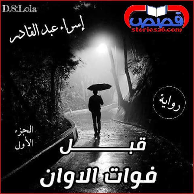 رواية قبل فوات الأوان الجزء الأول بقلم إسراء عبدالقادر