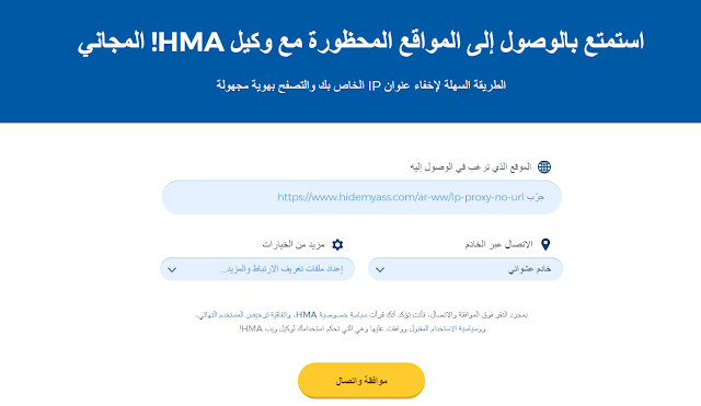 hidemyass web proxy - بروكسي ويب