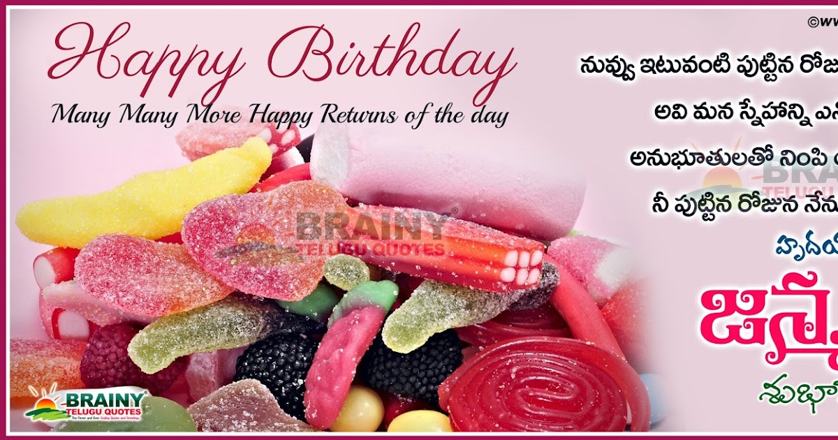 Happy Birthday Wishes Quotes Telugu – Quotes of the Day