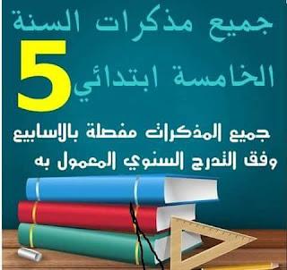 مدرسة عويمر خالد