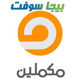 تردد قناة مكملين الجديد 2019 الفضائية الان - قناة برنامج محمد ناصر