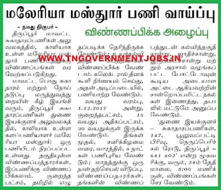 tamilnadu-govt-mazdoor-post-recruitment-tngovernmentjobs