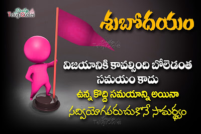 telugu-good-morning-victory-quotes-images-for-facebook-dailyteluguquotes