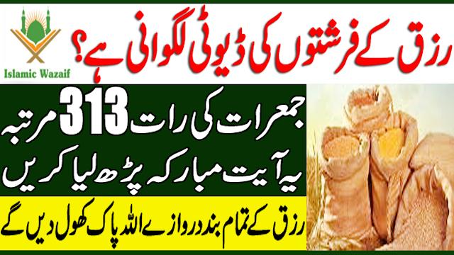 Rizq Main Barkat Ka Khas Wazifa/Jumerat Ki Raat Ka Wazifa/Maldar Hone Ka Wazifa/Islamic Wazaif