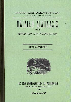 Ο Λέων της Νεμέας μέσα από ένα παλιό αναγνωστικό του 1904.