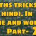 MATHS TRICKS TIME AND WORK PART - 2 समय और कार्य भाग - 2