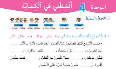 تمارين الدعم و التقويم في اللغة العربية للمستوى الثالث ابتدائي