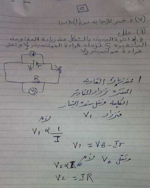 نموذج إجابة امتحان الفيزياء للثانوية العامة دور أول 2018
