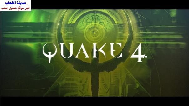 تحميل لعبة الزلزال Quake 4 للكمبيوتر برابط واحد مباشر من ميديا فاير مضغوطة مجانا