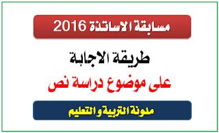 احسن طريقة للاجابة على مواضيع اللغة العربية - الدرس الأول
