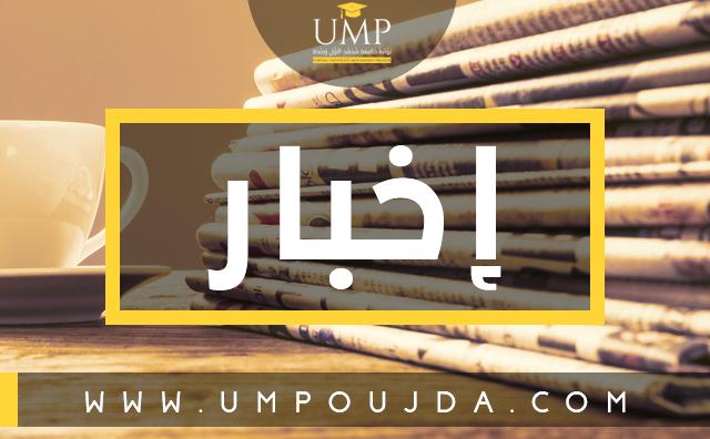 جامعة محمد الأول - وجدة : انطلاقة الدورة التكوينية الاولى في علوم التربية والديداكتيك 2017/2018
