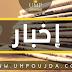 جامعة محمد الأول - وجدة : مسالك ماستر جديدة معتمدة بالجامعة 2017/2018