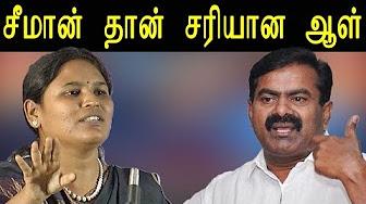 Sabarimala Teacher Speech | Naam tamilar katchi conference on neet