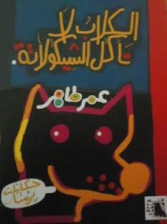 كتاب الكلاب لا تأكل الشيكولاتة