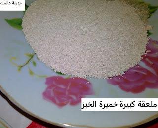 أسهل و أسرع و أنجح طريقة لصنع البغرير من مطبخي 8