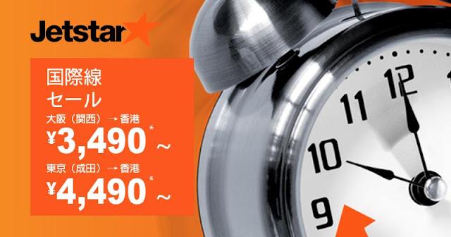 又係回程!Jetstar捷星 回程優惠,大阪/東京 返港 單程3,490円,明早(10月7日)9時開賣。