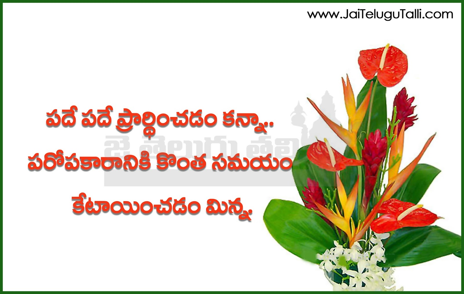 Beautiful flowers images with quotes in telugu allofthepicts best telugu quotations and images with beautiful hd flower izmirmasajfo