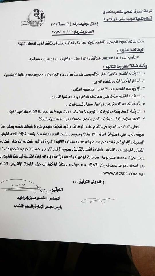 وظائف شاغرة فى شركة الصرف الصحى فى مصر 2017