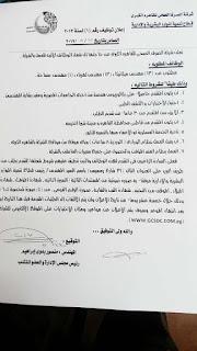 وظائف خالية فى شركة الصرف الصحى فى مصر 2017