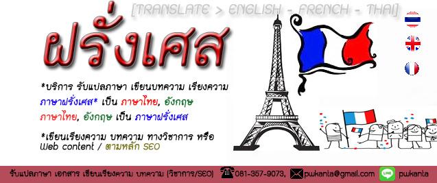 รับแปลเอกสารภาษาฝรั่งเศสเป็นไทย แปลไทยเป็นฝรั่งเศส แปลฝรั่งเศสเป็นภาษาอังกฤษ และภาษาอื่นๆ