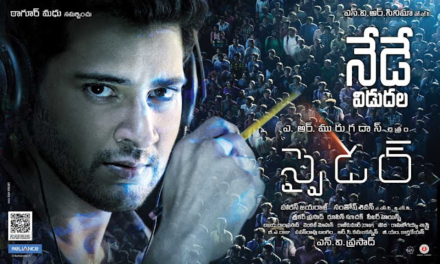 Spyder Movie Review,Spyder movie Ratings,Spyder cinema review,Spyder film Review,Spyder hit or flop,Spyder Ratings,Spyder cinema talk,Spyder Reviews,Spyder Ratings,Maheshbabu Spyder review,Spyder cinema news,Spyder collections,Spyder story,Sandeep Spyder Review,Telugucinema Spyder review,Telugucinemas.in Spyder Review,